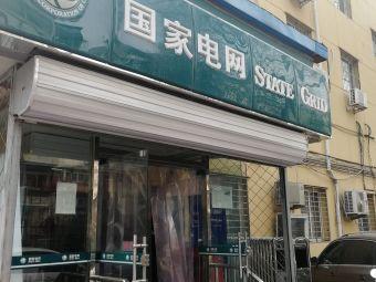 汽车充电站(华威路)