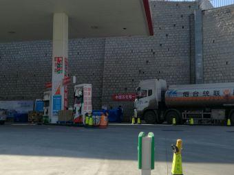中国石化烟台第1加油站