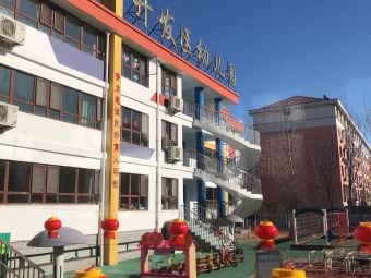 经济技术开发区幼儿园(漓江道店)