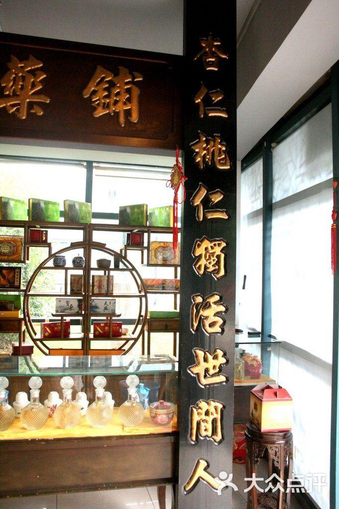何氏中医养生馆-牌匾图片-上海丽人-大众点评网