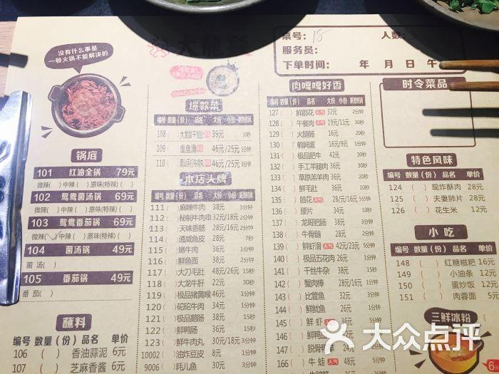 大龙燚火锅(麦岛店)菜单图片 - 第5张