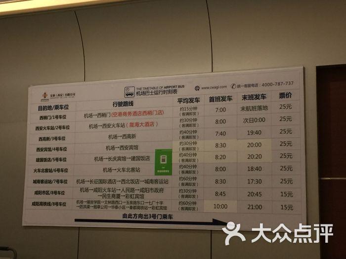 咸阳机场-2015大巴时刻表图片-西安生活服务-大众