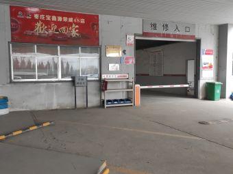 枣庄宝鑫源上汽荣威4S店(薛城区店)