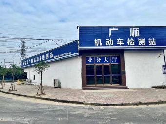 广顺机动车检测站