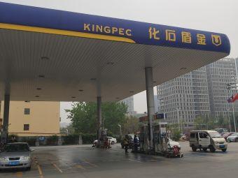金盾石化加油站(深圳路店)