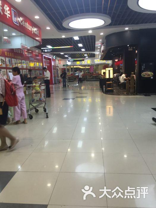 世纪联华(浦电路店)图片 - 第101张