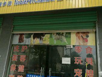 牧和邻宠物会所(西乡店)