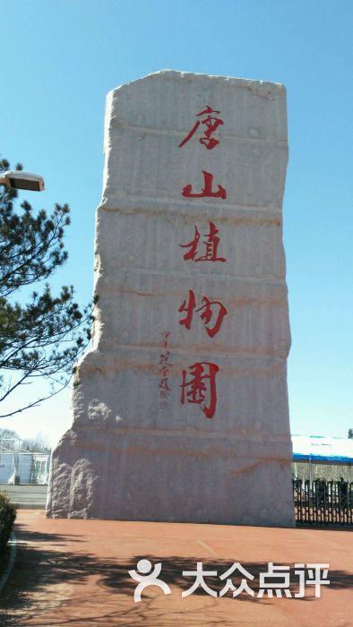 唐山南湖生态旅游风景区-图片-唐山周边游-大众点评网