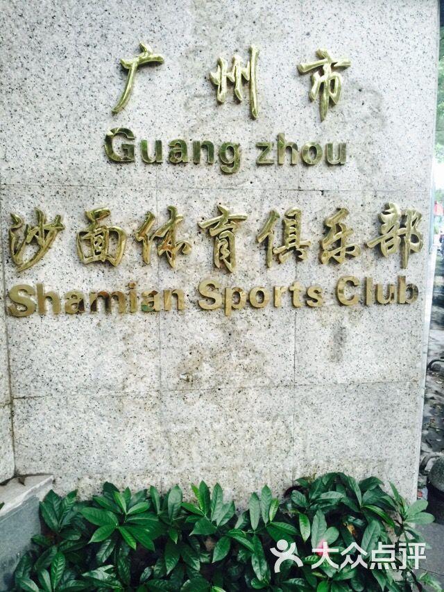 广州市沙图片球场年轮-第108张09面网滑杨庆智简介图片