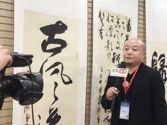 四川省书法教育协会