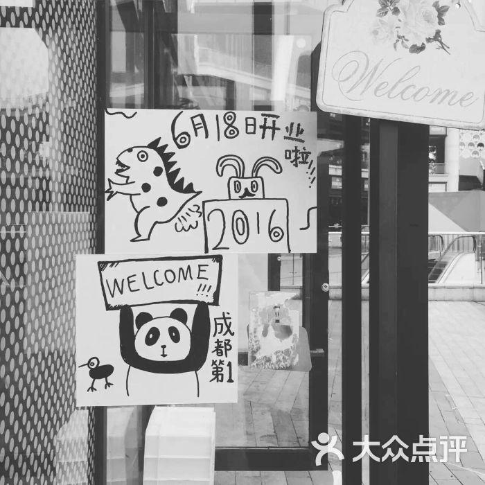 熊猫一间店-读书写字学文化的相册-郫县美食-大众