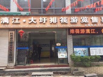 漓江·大圩排筏游览售票厅