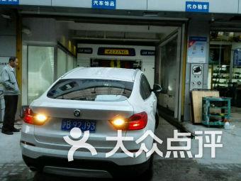 上海闽坤汽车服务有限公司