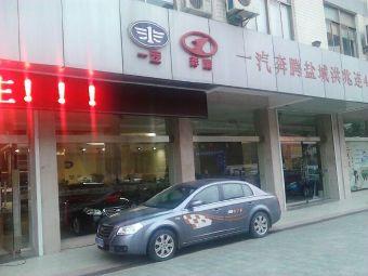 盐城洪兆连比亚迪4S店(亭湖店)