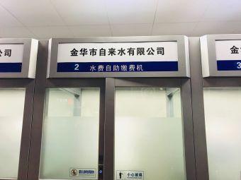 自来水总公司供水服务中心