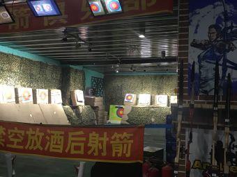 辉腾台球射箭俱乐部