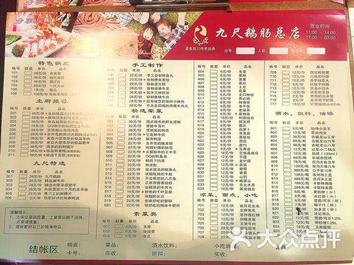 九尺鹅肠老灶火锅(三牌楼店)图片 - 第7张