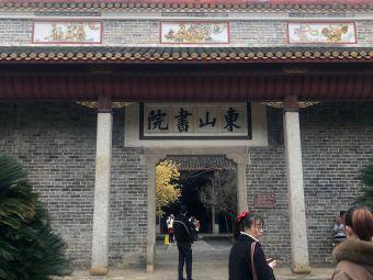 湘乡市东山办事处中心学校