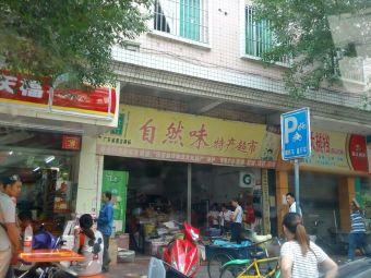 大参林(连江大道店)