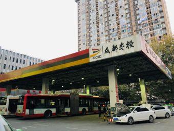 中国石油成都交投金沙加气站