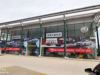 运城元通和润上汽荣威4S店(北郊店)