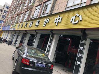 志宇汽修养护中心