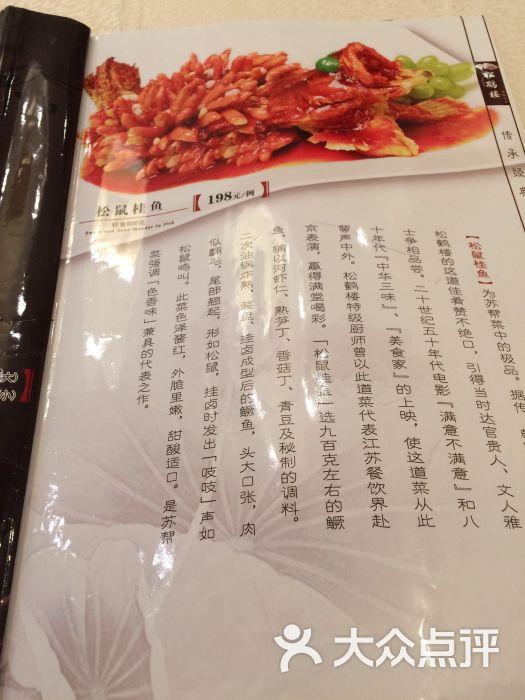 松鹤楼(观前店)菜单图片 - 第792张