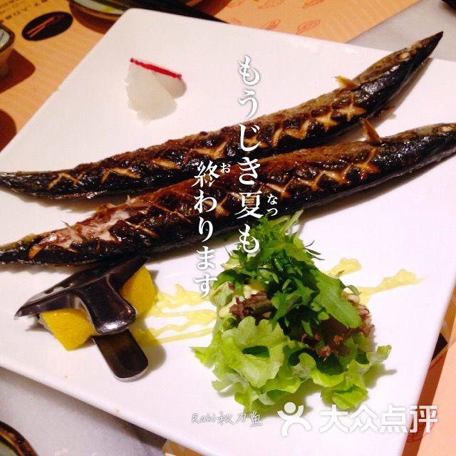 萝喜创意料理秋刀鱼图片 - 第7568张