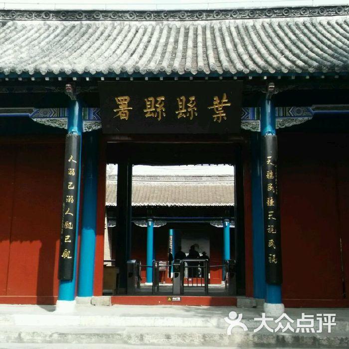 叶县县衙博物馆图片