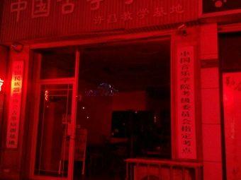 中国古筝学院