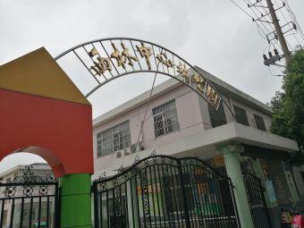 西林中心幼儿园