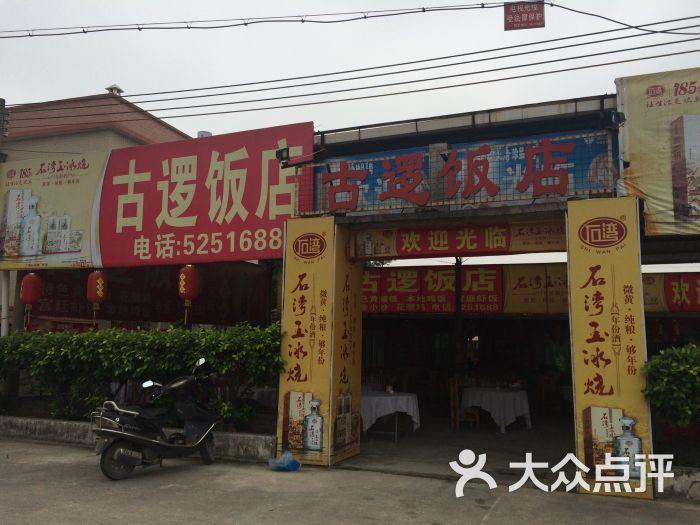 都斛古逻图片-香葱-台山市饭店-大众点评网美食手抓天天做法美食饼图片