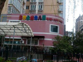 永威幼儿园