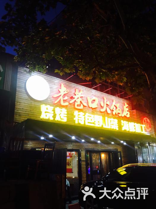 老巷口火锅店-图片-青岛美食-大众点评网