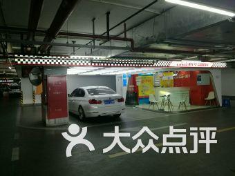 美车堂(长泰广场店)