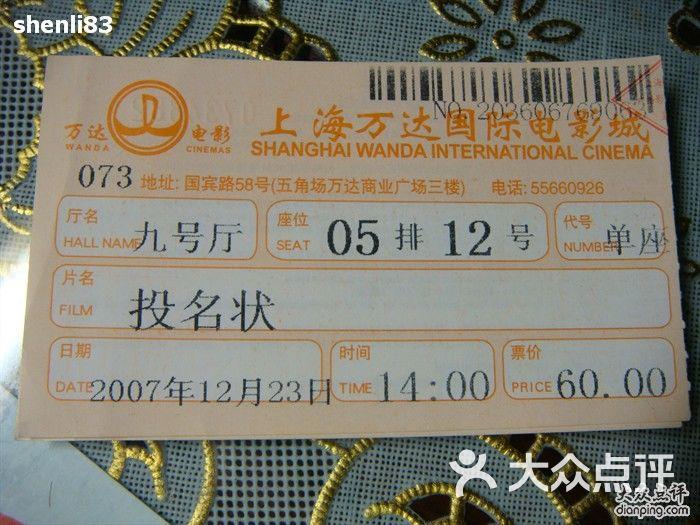 万达国际影城电影票金华万达电影票停车券图片