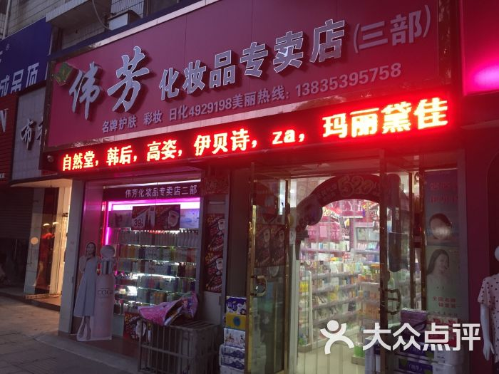 伟芳化妆品专卖店三部门头照图片 - 第6张
