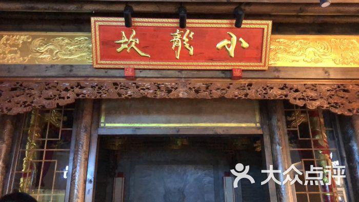 小龙坎火锅(街道口店)-图片-武汉美食-大众点评网