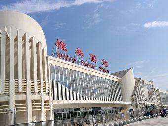 桂林西站自动售票