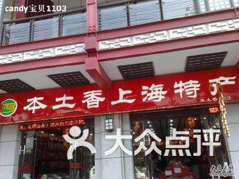 麦香城隍庙上海特产