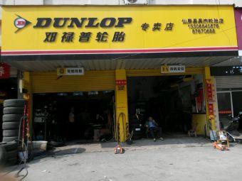 邓禄普轮胎专卖店(仙居县吴杰轮胎店)