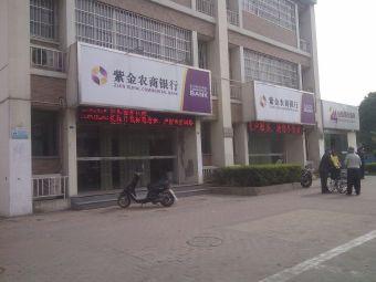 紫金農商銀行(堯化支行)