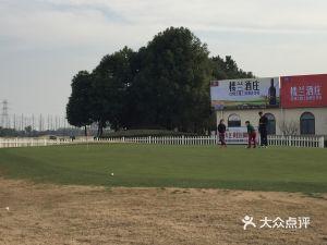东海高尔夫俱乐部练习场