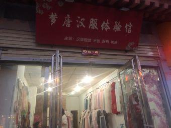 梦唐汉服体验馆
