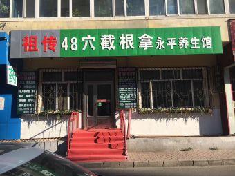 祖传48穴结根永平养生馆
