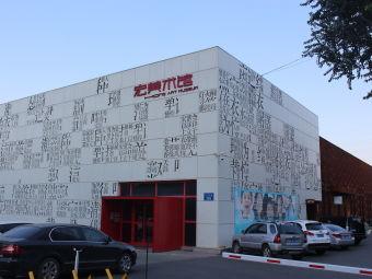 北京电影学院(新疆培训中心)