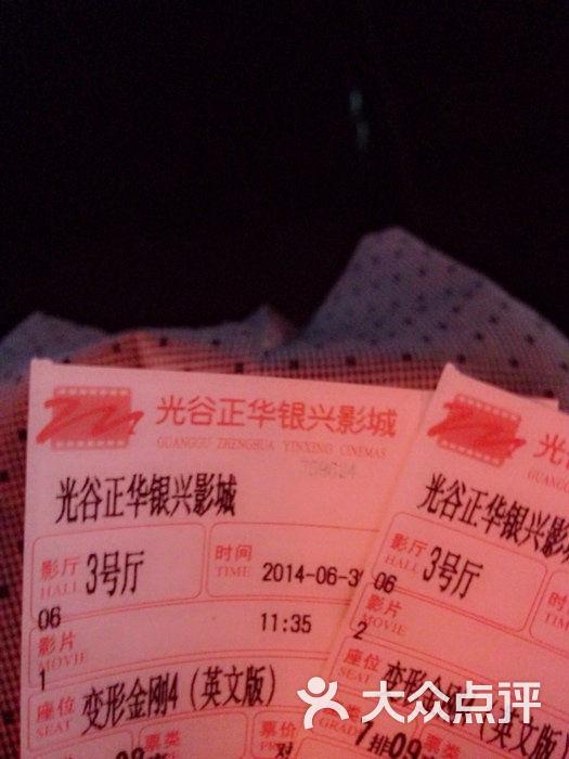 光谷正华银兴影城图片-北京电影院-大众点评网