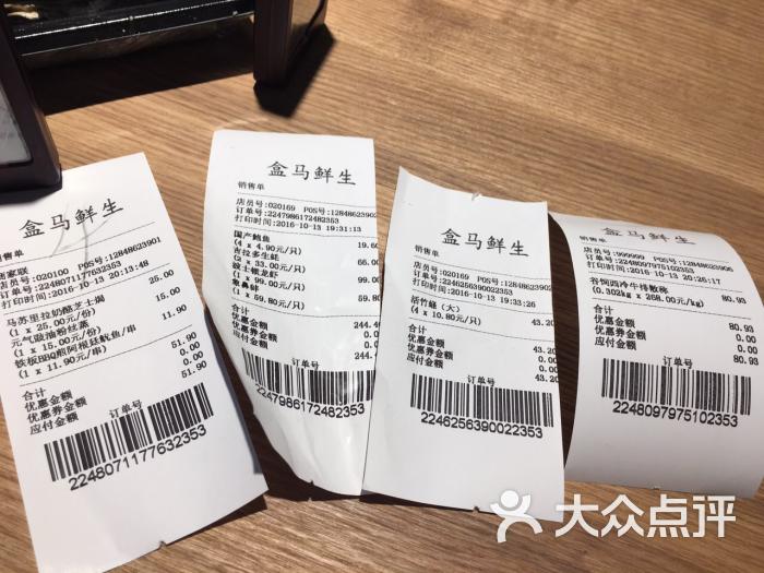 盒马鲜生(大宁店)-图片-上海购物-大众点评网