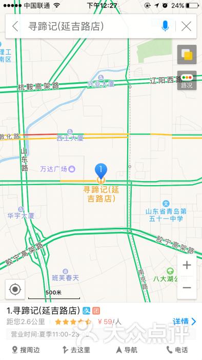 寻蹄记(延吉路店)-图片-青岛美食-大众点评网