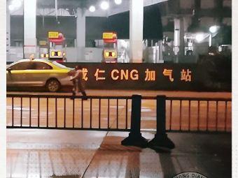 中国石油成仁CNG加气站